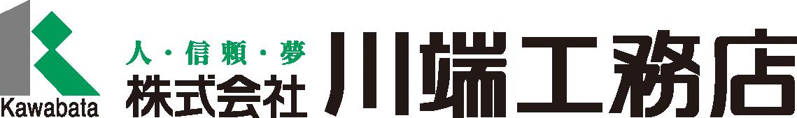 株式会社_川端工務店