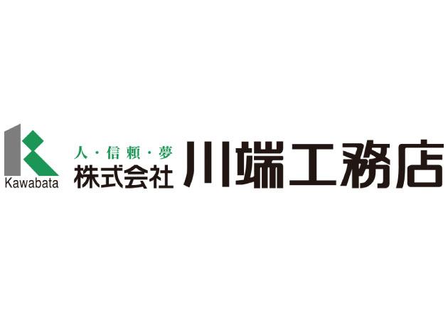 川端工務店|画像
