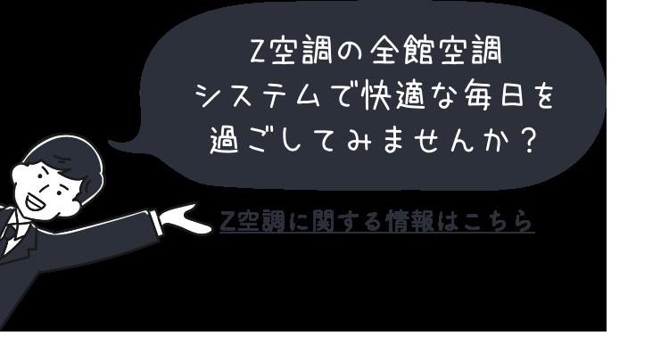 Z空調に関する情報はこちら