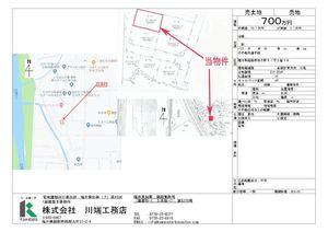 図面_20200126193745252のサムネイル