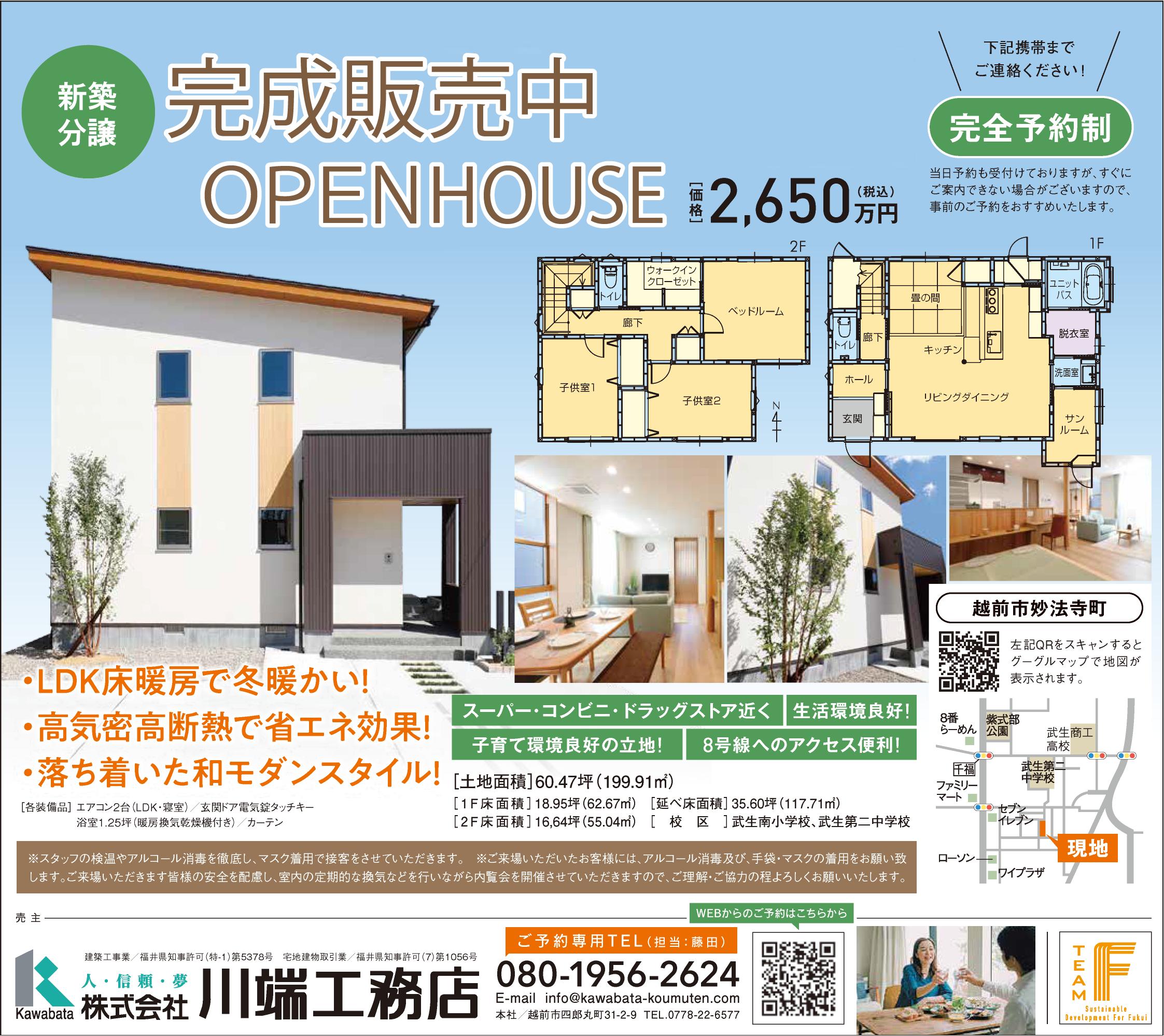 2020_0916_川端工務店_FC236e