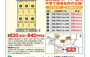 ●川端工務店(5-2)726アイキャッチ