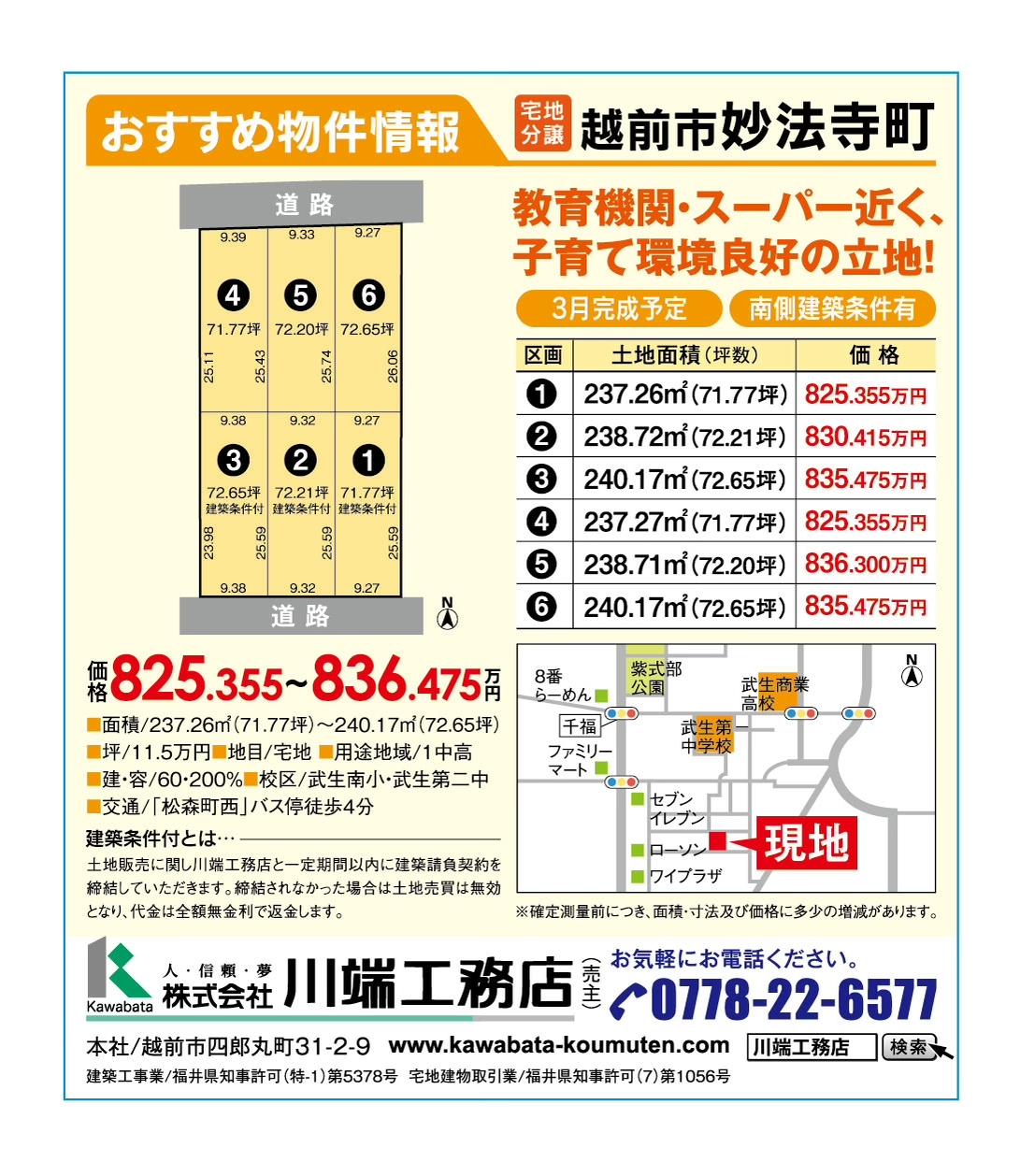 分譲妙法寺町20210129