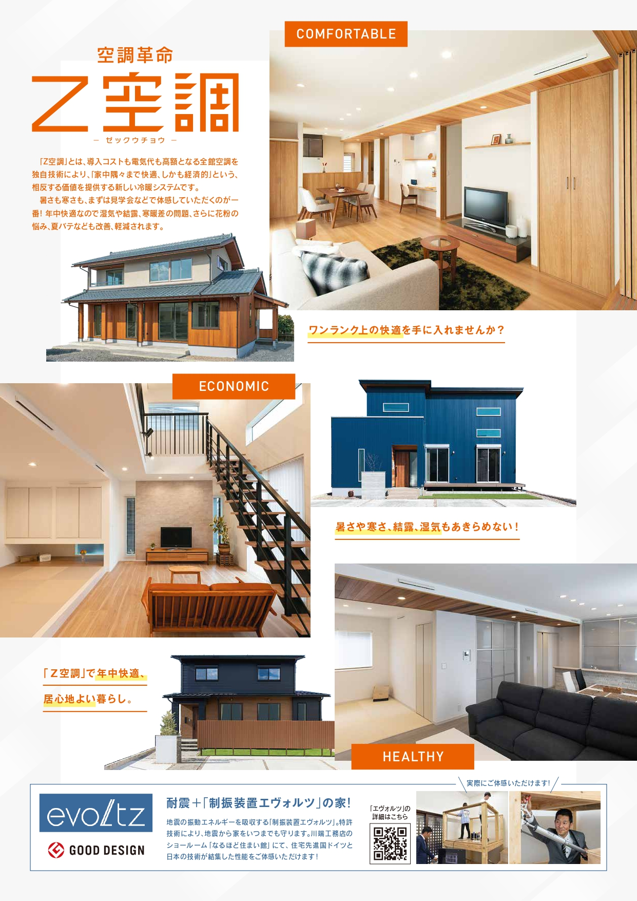 OPENHOUSE修正版_pages-to-jpg-0002